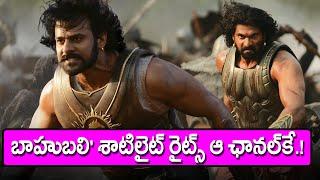 Bahubali Movie Satellite Rights To ETV…!