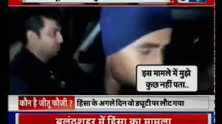 Bulanshahr Riot: इंस्पेक्टर सुबोध सिंह की हत्या के आरोपी सैनिक जीतू फौजी की आज कोर्ट में पेशी - ITVNEWSINDIA