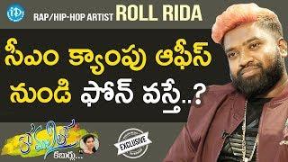 RAP/Hip-Hop Artist Roll Rida Exclusive Interview || Anchor Komali Tho Kaburlu #12 - IDREAMMOVIES