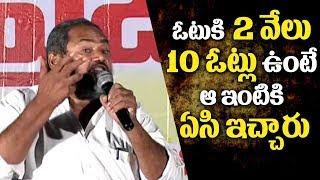 R Narayana Murthy on note for vote in recently held elections || Market lo Prajaswamyam Press Meet - IGTELUGU