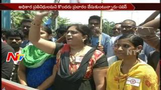 Unknown People Collection Funds Using Jena Sena Party Name || Krishna District ||  NTV - NTVTELUGUHD