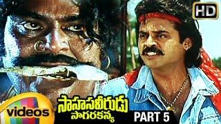 Sahasa Veerudu Sagara Kanya Telugu Full Movie | Venkatesh | Shilpa Shetty | Part 5 | Mango Videos - MANGOVIDEOS