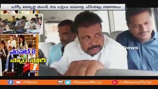 Telangana EAMCET-II Paper Leak | CIB Speed Up Investigation | iNews - INEWS