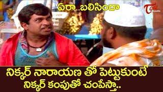 Brahmanandam Funny Scene With Mutton Shopper   Telugu Comedy Scenes   NavvulaTV - NAVVULATV