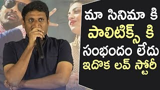 Director Upendra Madhav About MLA Movie | Kalyan Ram | Kajal Agarwal | TFPC - TFPC
