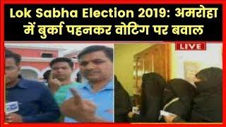 Uttar Pradesh Lok Sabha Election 2019, अमरोहा में बुर्का पहनकर वोटिंग पर बवाल, BJP, Congress - ITVNEWSINDIA