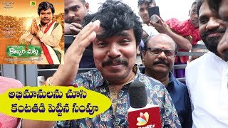 Sampoornesh Babu Emotional Speech About Mega Family || Kobbari Matta Public Talk || IndiaGlitz - IGTELUGU