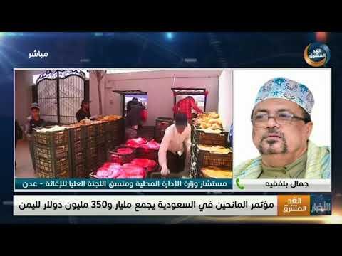 منسق اللجنة العليا للإغاثة: يجب وضع خطة حقيقية لإيصال المساعدات للمستحقين داخل اليمن