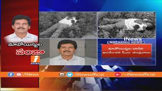 Home Minister Chinarajappa Informed To Chandrababu About  MLA Kidari Sarveswara Demise | iNews - INEWS