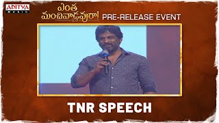 TNR speech | Entha Manchivaadavuraa Pre Release Event | Kalyan Ram | Mehreen - ADITYAMUSIC