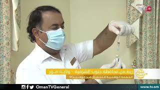 الحملة الوطنية للتحصين ضد #كوفيد19 | محافظة جنوب الشرقية