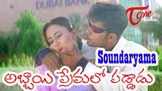 Abbayi Premalo Paddadu Movie Songs | Soundaryama Video Song | Ramana, Anitha - TELUGUONE