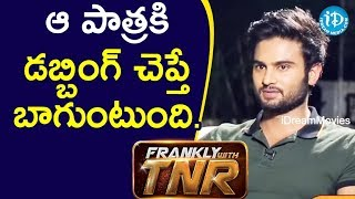 Actor Sudheer Babu Exclusive Interview - Part #5 | Nannu Dochukunduvate Movie | Frankly With TNR - IDREAMMOVIES
