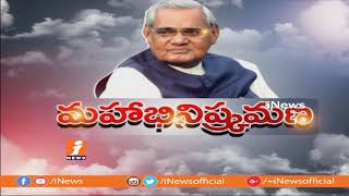 Atal Bihari Vajpayee Moral Remains Taken To BJP Headquarters From His House | Delhi | iNews - INEWS