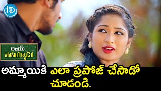 Ajay Aman Proposes Sahini Srinavas | Ajay Passayyadu Telugu Movie l Anchor Jhansi | iDream Movies - IDREAMMOVIES