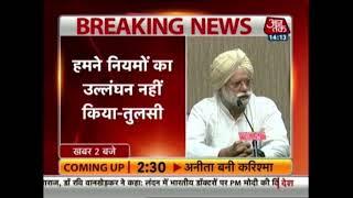 महाभियोग में कांग्रेस ने नियमों का उलंघन नहीं किया - KTS Tulsi | Breaking News - AAJTAKTV