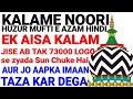 Alhaj Qari Muhammed Rizwan Razvi Qadri – New Naat sharif