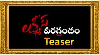 laxmi's Veera Grandham Movie Teaser | Director Kethireddy Jagadeeshwar Reddy - IGTELUGU