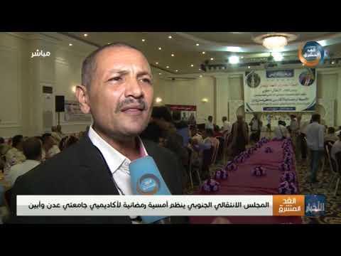 المجلس الانتقالي الجنوبي ينظم أمسية رمضانية لأكاديميي جامعتي عدن وأبين