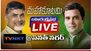 Mahakutami Live | Chandrababu and Rahul Gandhi Public Meeting In Sanath Nagar | TVNXT LIVE - MUSTHMASALA