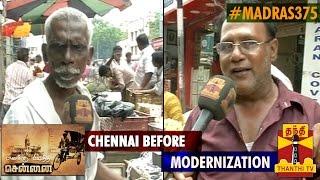Madras375 : Chennai's Old Citizens talk Chennai before modernization – Thanthi TV