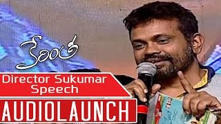 Director Sukumar Speech At Kerintha Audio Launch || Sumanth Ashwin, Sri Divya - ADITYAMUSIC