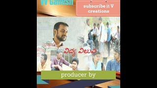 Vidya viluva new  telugu short film 2k17 medchal - YOUTUBE