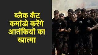 NSG Black Cat commandos to be deployed in Kashmir | कश्मीर में तैनात होंगे एनएसजी ब्लैक कैट कमांडोज - ZEENEWS