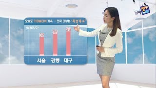 [날씨정보] 07월 13일 11시 발표