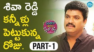 Actor/Comedian Siva Reddy Exclusive Interview Part#1 || Saradaga With Swetha Reddy - IDREAMMOVIES
