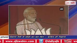 video: गोहाना  रैली  में मोदी  का वार  फिर : कांग्रेस  ही निशाना