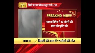 Delhi: Death toll rises to 17 in three separate incidents of fire in Bawana - ABPNEWSTV