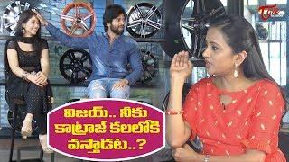 Anchor Suma Funny Comments on Vijay Devarakonda Dreams | TeluguOne - TELUGUONE