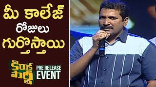 Producer Anil Sunkara Speech @ Kirrak Party Pre Release Event | TFPC - TFPC