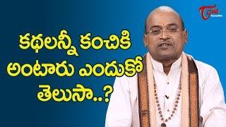 కథలన్నీ కంచికి అంటారు ఎందుకో తెలుసా..? | Garikapati Narasimharao | TeluguOne - TELUGUONE