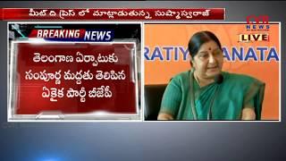 Minister Sushma Swaraj Press Meet at Hyderabad LIVE | Telangana | CVR NEWS - CVRNEWSOFFICIAL