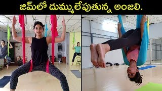 Actress Anjali Workout Video | Telugu Actress Latest Workout Video - RAJSHRITELUGU