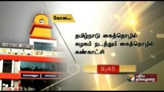 Today's Events in Chennai Tamil Nadu 18-09-2014 – Puthiya Thalaimurai tv Show