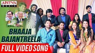 Bhaaja Bajantreela Full Video Song | A2A (Ameerpet 2 America) Songs | Rammohan Komanduri - ADITYAMUSIC