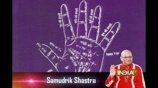 Know people according to samudrik sastra | 24th April, 2018 - INDIATV