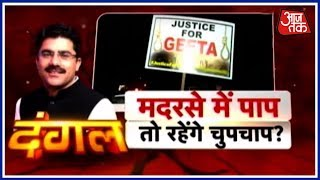 मदरसे में पाप, तो रहेंगे चुपचाप? क्या रेप की मामलों पर धर्म की राजनीती की जा रही है? | दंगल - AAJTAKTV