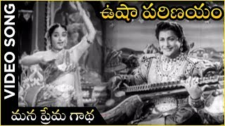 Ninne Valiachithinoy Video Song | Usha Parinayam Movie | S.V Ranga Rao | Kantha Rao | Jamuna - RAJSHRITELUGU