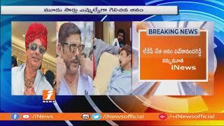 టీడీపీ సీనియర్ నేత ఆనం వివేకానందరెడ్డి కన్నుమూత | Anam Vivekananda Reddy No More | iNews - INEWS