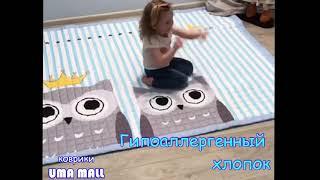Напольные детские коврики нового поколения
