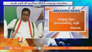 TPCC Urgent Meeting With Congress Leaders on Early Elections and Alliances in Telangana | iNews - INEWS