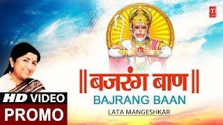 बजरंग बाण Bajrang Baan I PROMO Lyrical I LATA MANGESHKAR I Full HD Video I Shri Hanuman Chalisa - TSERIESBHAKTI