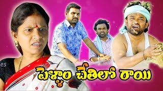 Mulugu Bokka Fame Radhika As In | Pellam Chethilo Raayi | Short Film 2019 | Telangana Talkies - YOUTUBE