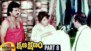 Kshana Kshanam Telugu Full Movie HD | Venkatesh | Sridevi | RGV | Keeravani | Part 8 | Mango Videos - MANGOVIDEOS