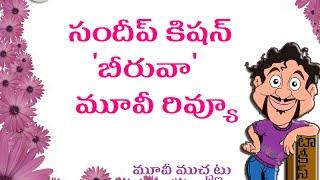 Beeruva Telugu Movie Review - MARUTHITALKIES1