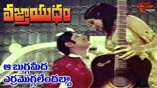 Vajrayudham Songs | Aa Bugga Meeda Video Song | Krishna | Sridevi | #Vajrayudham - TELUGUONE